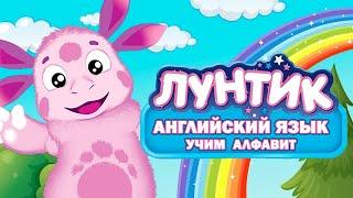 Лунтик - Английский алфавит для детей|Учим английский алфавит с Лунтиком|Развивающий мультфильм