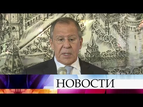 Сергей Лавров прокомментировал