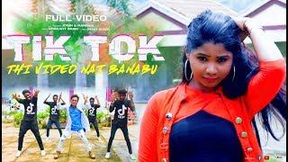 Tiktok Thi Video Nai Banabu FULL VIDEO (Umakant Barik) New Sambalpuri Music Video