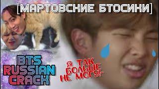 BTS RUSSIAN CRACK [мартовские бтосики] (MAT и ОР)