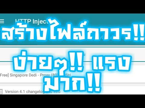 วิธีสร้างไฟล์ถาวร!! http injector