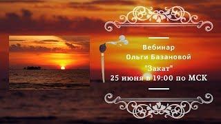 """Вебинар по живописи от Ольги Базановой - """"Закат"""""""