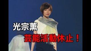 元AKB48で女優、モデルとしても活躍する光宗薫さんが9月21日、10月から...