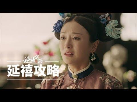 《延禧攻略》第28集精彩預告 - YouTube