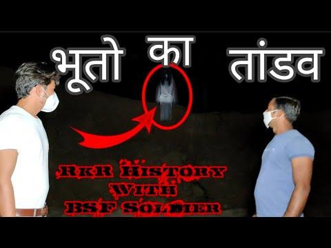 Download अदभुद अकल्पनीय अविश्वसनीय   सच में भूत आगया   Haunted Mine's   BSF Commando With RkR History   Promo
