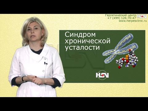 Хроническая усталость и вирус герпеса