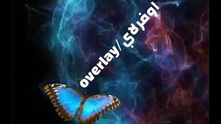 اوفرلاي/overlay