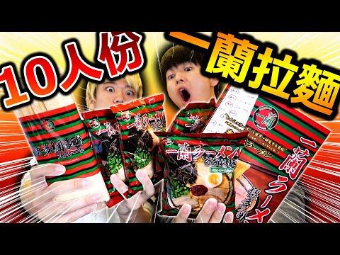 大胃王挑戰吃光10人份一蘭拉麵!日本人對台灣一蘭口味的不滿大爆發!?