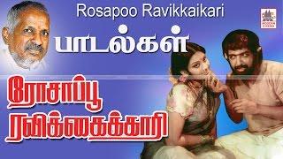 Rosapoo Ravikai Kari All Songs ரோசாப்பூரவிக்கைகாரி இசைஞானி இசையில் பாடல்கள் அனைத்தும்