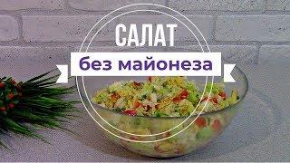 Такой Простой и Вкусный Салат без Майонеза покорит Вашу Семью и Гостей