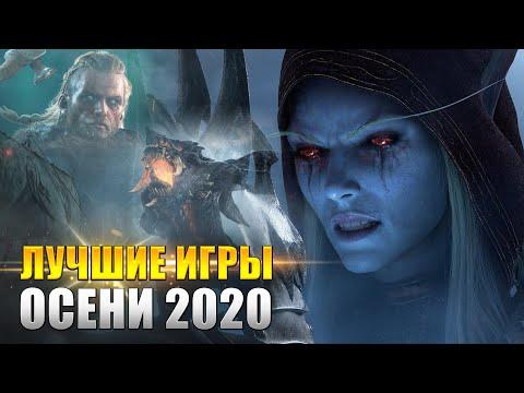 ЛУЧШИЕ ИГРЫ ОСЕНИ 2020, КОТОРЫЕ УЖЕ ВЫШЛИ (KinoGames)