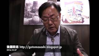 『吉田調書の意味するもの』 ~2014年10月18日講演会の捕捉説明~ thumbnail