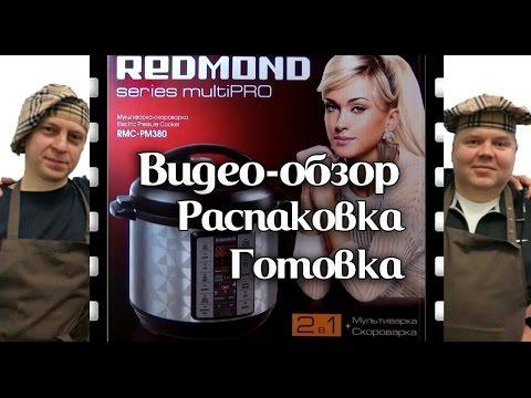 Мультиварка-скороварка #Redmond #RMC-PM380. #Видеообзор: распаковка, готовка, плюсы и минусы.