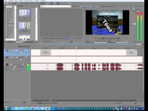 Урок Sony Vegas Pro 10 (Как добавить текст и картинку в видео)