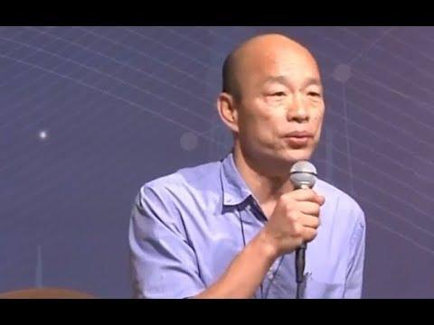 高雄市長韓國瑜今晚應邀向義守大學學生演講