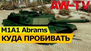 Куда пробивать Abrams M1A1 - Armored Warfare: Проект Армата
