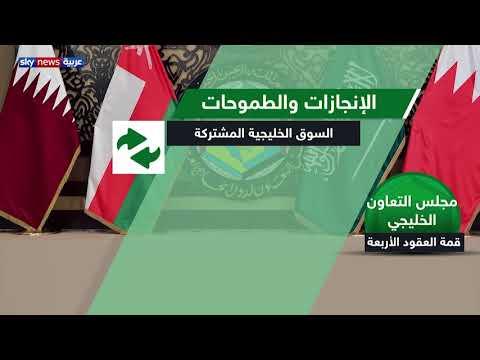 مجلس التعاون الخليجي.. قمة العقود الأربعة  - نشر قبل 4 ساعة