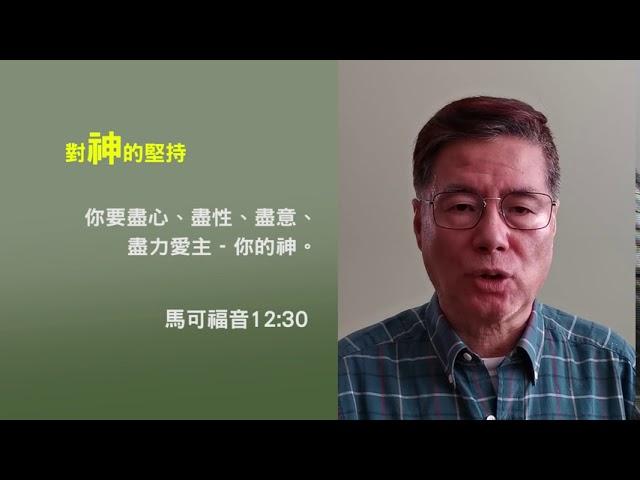 """2020-08-02 - 疫情中信靠、信服、喜樂人生 - 丁慶祥先生 - (""""疫""""境分享 粵語)"""
