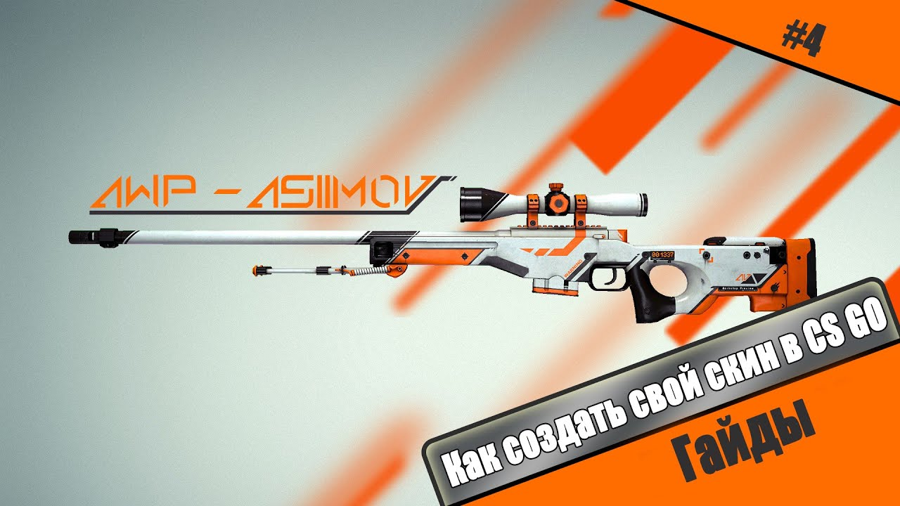 cs go how to get good skins cheap