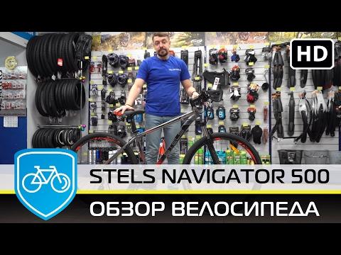 Обзор велосипеда Stels Navigator 500 MD 27.5 (2017)