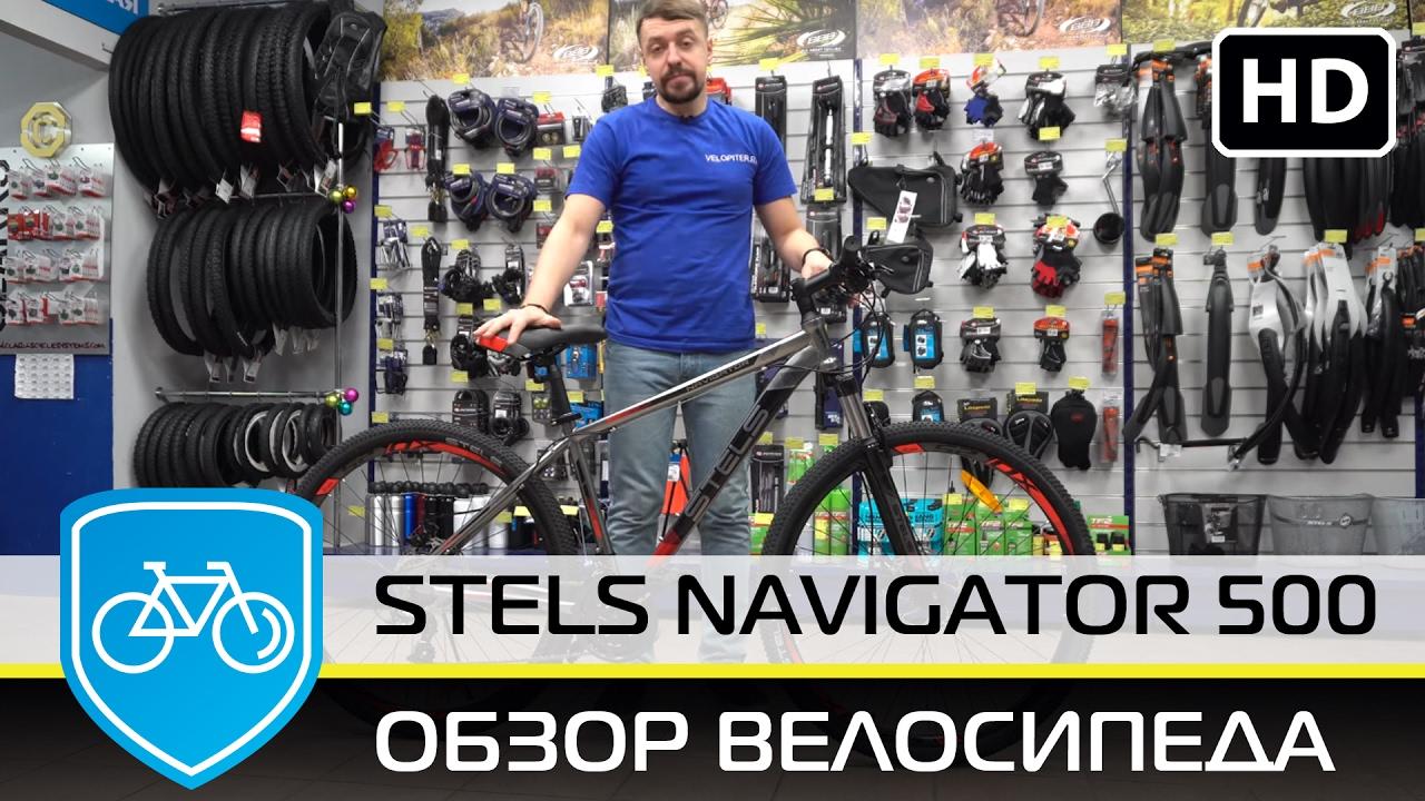 stels navigator 610 md 27.5 2018 / Обзор горного велосипеда стелс .