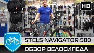 Обзор велосипеда Stels Navigator 500 MD 27.5 (2017)(Обзор велосипеда Stels Navigator 500 MD 27.5 (2017) Подробнее http://www.velopiter.ru/view/velo/16835.htm Какие особенности данной модели..., 2017-01-30T13:15:10.000Z)