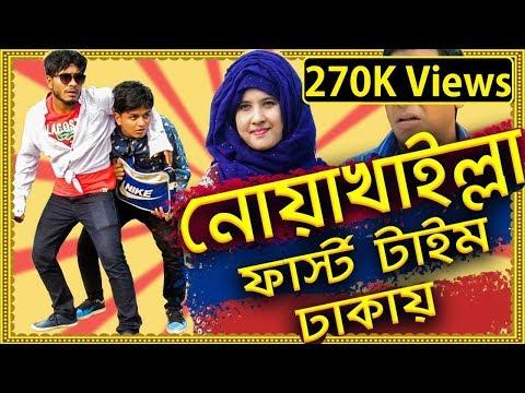 নোয়াখাইল্লা যখন ঢাকায় আসে | Bangla Natok | Noakhali First Time in Dhaka | Pother Pechali | Part-1