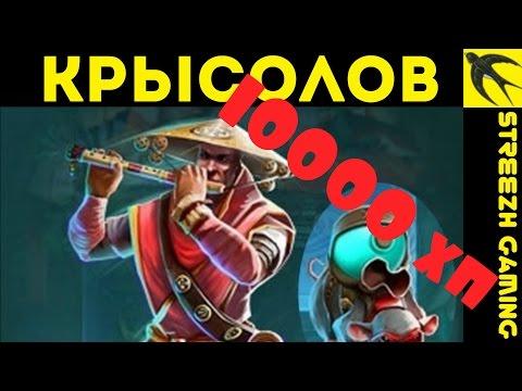 видео: Просто крысецкий с 10к хп! =))) prime world - крысолов \ повелитель крыс.
