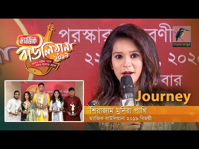 Magic Bauliana 2019 Winner | Sirajam Munira Pakhi