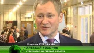 В Кургане объявили лауреатов премии имени Т. С. Мальцева