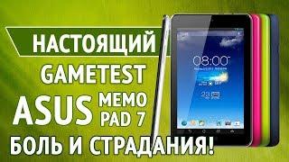 Настоящий Gametest ASUS MemoPad 7. Важно!