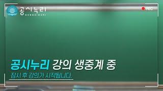 [공시누리 실시간] 한국사 Basic