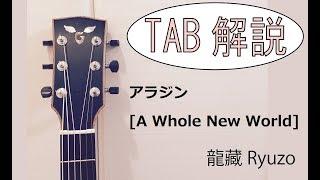 ディズニーのアラジンから、「A Whole New World」のソロギタータブ譜販...