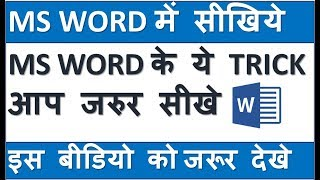 Most Useful Short Tricks in MS WORD || MS WORD  Shot Tricks in Hindi