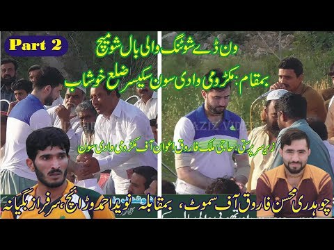 Ch Mohsin Samoot, Waheed Ahmed Bacher VS Naveed Ahmed Warich, Rana Sohail, Sarfaraz Baghina (Part 2)