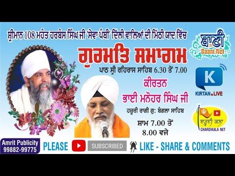 Live-Now-Gurmat-Kirtan-Sant-Harbans-Singh-Ji-Sewapanthi-G-Tikana-Sahib-10-June-2021