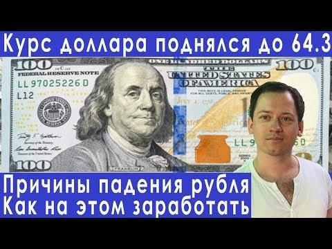 Обвал курса рубля как на этом заработать прогноз курса доллара евро рубля валюты на февраль 2020
