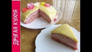 Удивите гостей! Блинный торт с клубникой и творогом / Масленица 2019