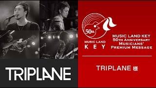 TRIPLANE 様よりミュージックランドKEY創立50周年へのお祝いメッセージ...