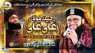 free mp3 songs download - New kalam 2018 2019 mola ali mola