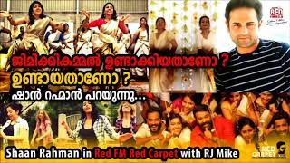 Shaan Rahman with RJ Mike in Red FM Red Carpet | Jimikki Kammal Special | Complete Episode