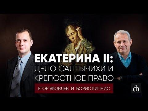 Екатерина II: дело Салтычихи и крепостное право