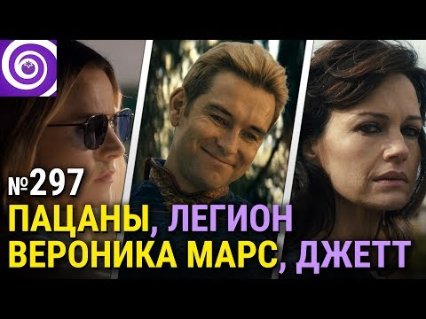 Неделя финалов и второй сезон «Террора»   ПАЦАНЫ   ВЕРОНИКА МАРС   ЛЕГИОН   ДЖЕТТ