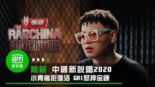 《中國新說唱2020》小青龍拒絕復活 GAI怒摔金鍊子 愛奇藝