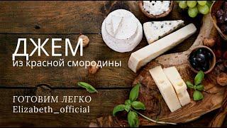 гОТОВИМ ЛЕГКО - Джем из красной смородины