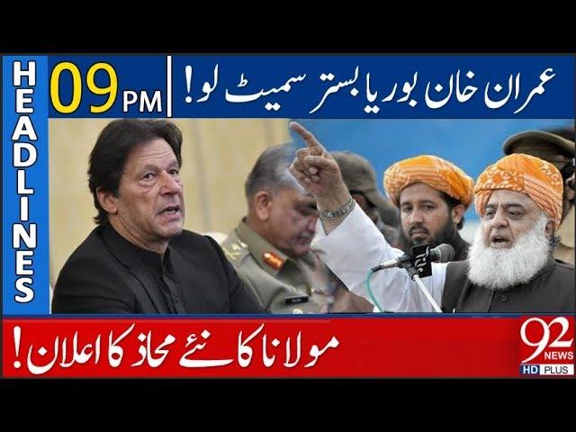 News Headlines | 09:00 PM | 13 November 2019 | 92NewsHD