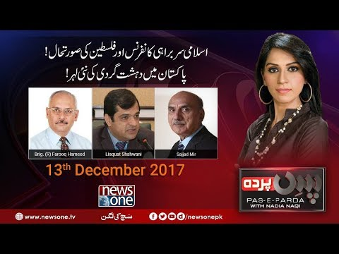 Pas E Parda |13-December-2017 | NewsOne Pk