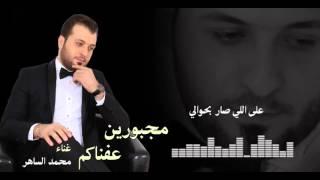 مجبورين عفناكم - الفنان محمد الساهر