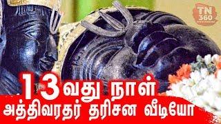 athi varadar perumal kanchipuram | athi varadar darshan 2019 | tn360