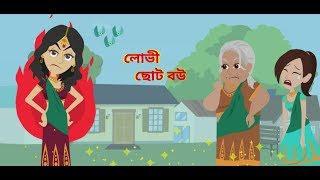 লোভী ছোট বউ - Bangla dibujos animados | AZ Historia de la TV | Vídeos animados | los Cuentos de Hadas | Panchatantra